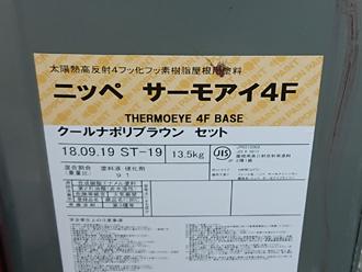 サーモアイ4F(クールナポリブラウン)