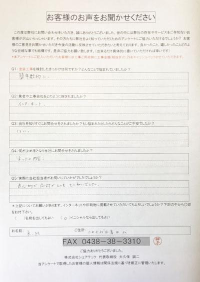 八千代市島田代 点検アンケート