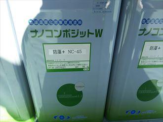 ナノコンポジット防藻+