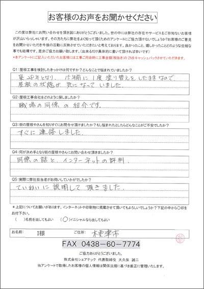 I様 木更津市 工事前アンケート