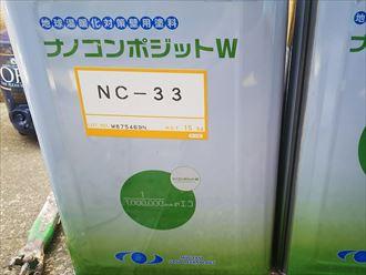 ナノコンポジット NC-33