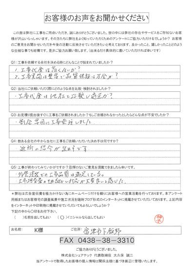 k様 富津市 工事後アンケート