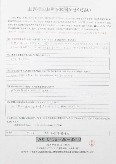 匝瑳市飯倉台 点検後アンケート