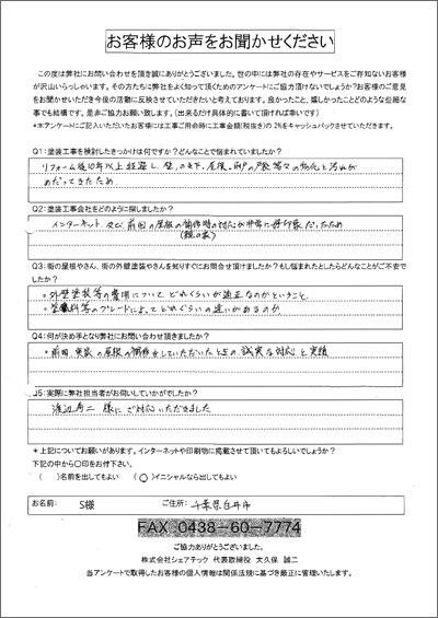 S様 白井市 工事前アンケート