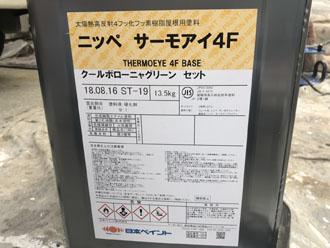 サーモアイ4F(クールボローニャグリーン)