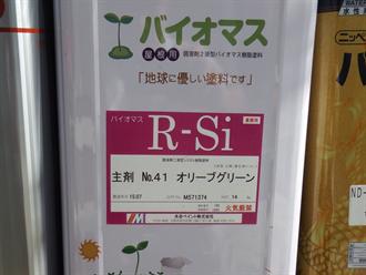 バイオマスR-Si