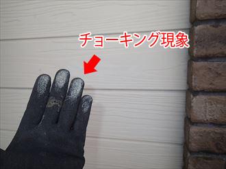 指に劣化した塗膜の顔料が付着