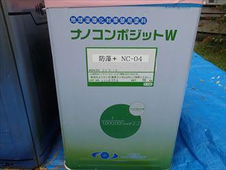 ナノコンポジットW防藻+