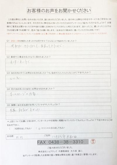 八千代市大和田 工事前アンケート