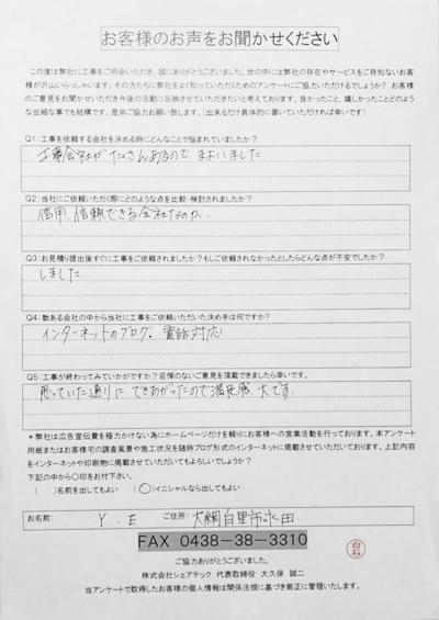 大網白里市永田 工事後アンケート