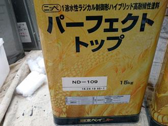 パーフェクトトップ ND-109