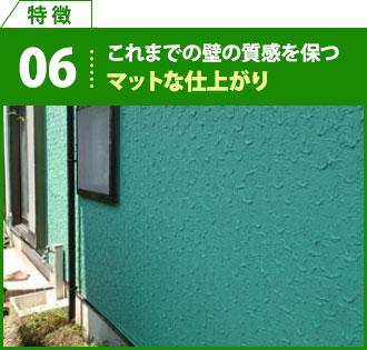 特徴6 これまでの壁の質感を保つマットな仕上がり