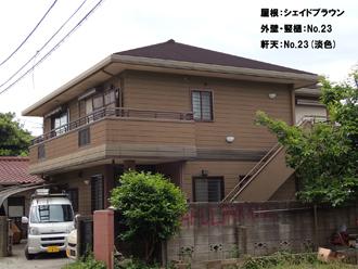 屋根:シェイドブラウン-外壁・竪樋:No.23-軒天:No.23(淡色)に決定!