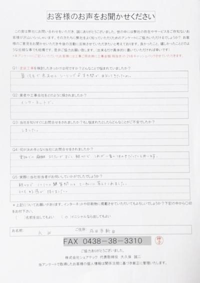 成田市新田 点検後アンケート