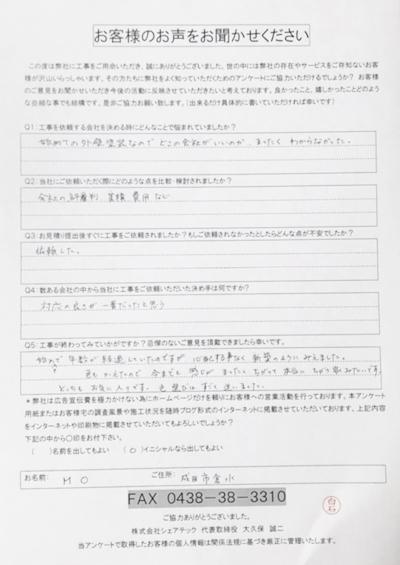 成田市倉水 工事後アンケート