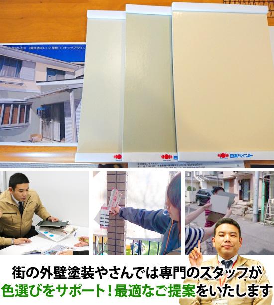 街の外壁塗装やさんでは専門のスタッフが色選びをサポート!最適なご提案をいたします