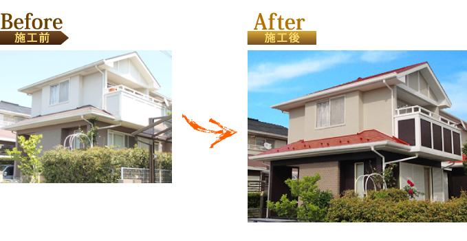 塗り替えをする前と塗り替え後ガラリとイメージが変わった家の外観