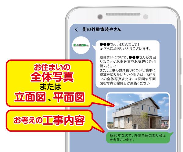 街の外壁塗装やさんの公式LINEを追加しメッセージを送信してください