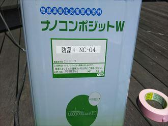 千葉市緑区 ナノコンポジットW防藻プラス