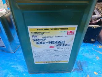 富津市 バルコニーの防水 フローン 塩ビシート防水面用プライマー