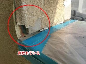 富津市 外壁が剥がれている