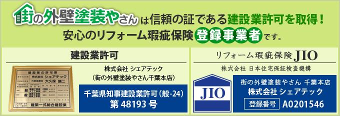 街の外壁塗装やさん千葉本店は建設業許可取得業者です。リフォーム瑕疵保険にも登録しております。