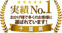 千葉県実績ナンバー1おかげさまで多くのお客様に選ばれています