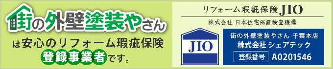 街の外壁塗装やさん千葉本店は安心のリフォーム瑕疵保険登録事業者です